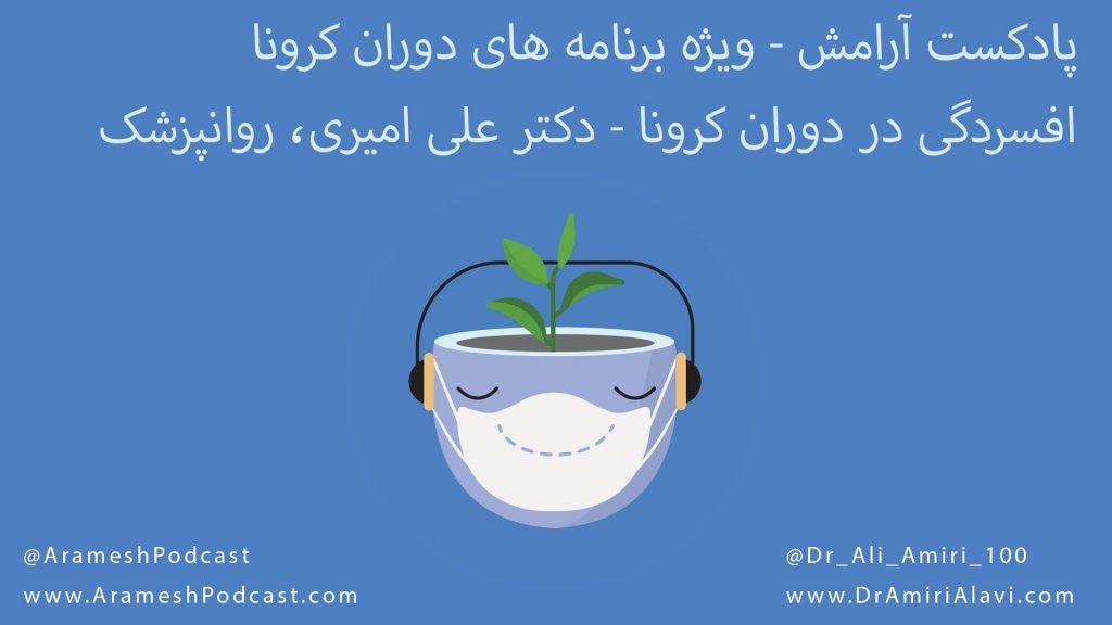 افسردگی کرونا