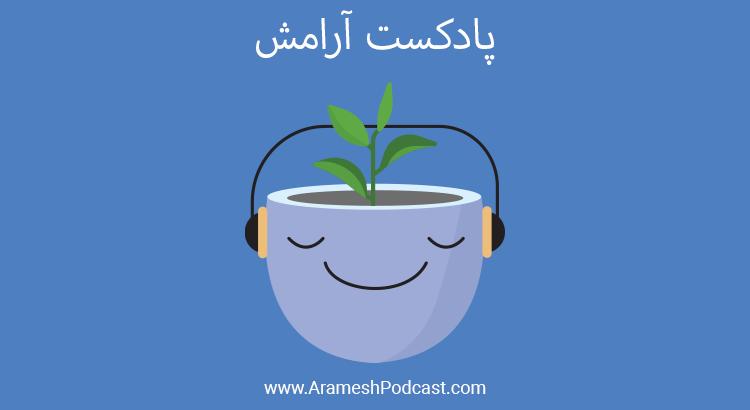 Aramesh Podcast - پادکست آرامش