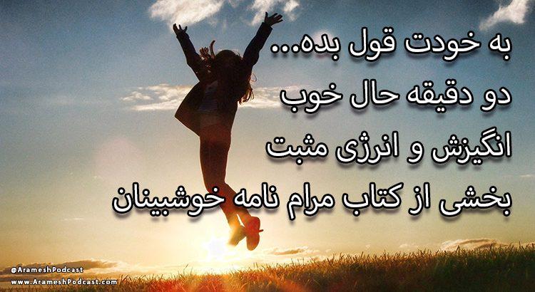 به خودت قول بده - انگیزش - انرژی مثبت - موفقیت