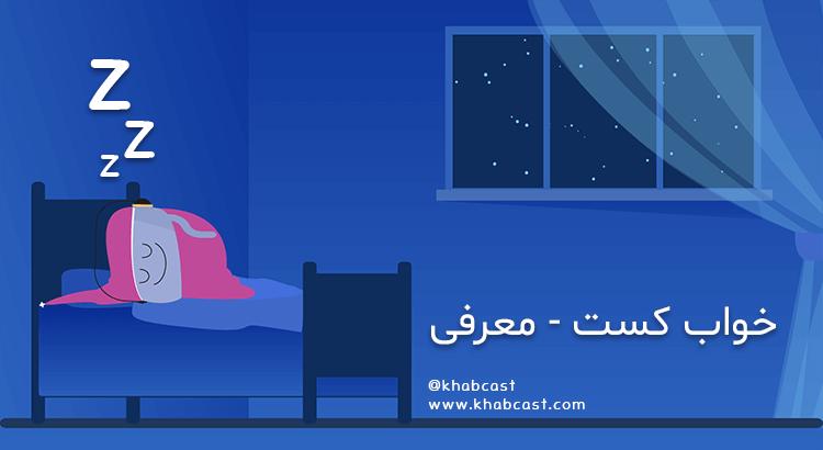 khabcast - خواب کست